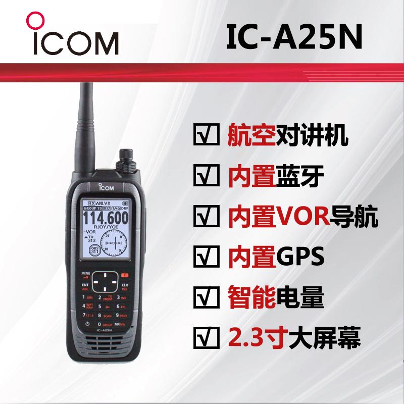 IC-A25