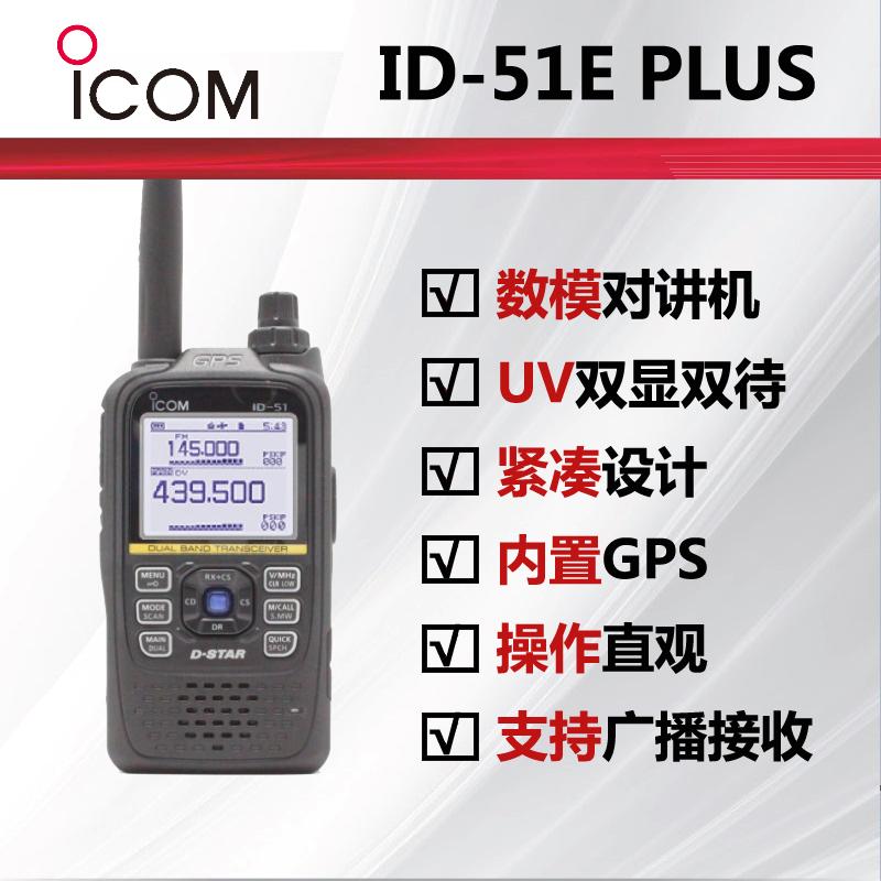 ID-51E PLUS
