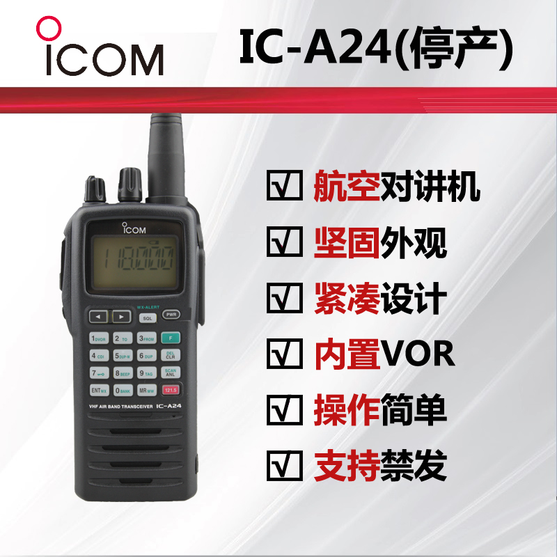 IC-A24[停产]替换型号IC-A25