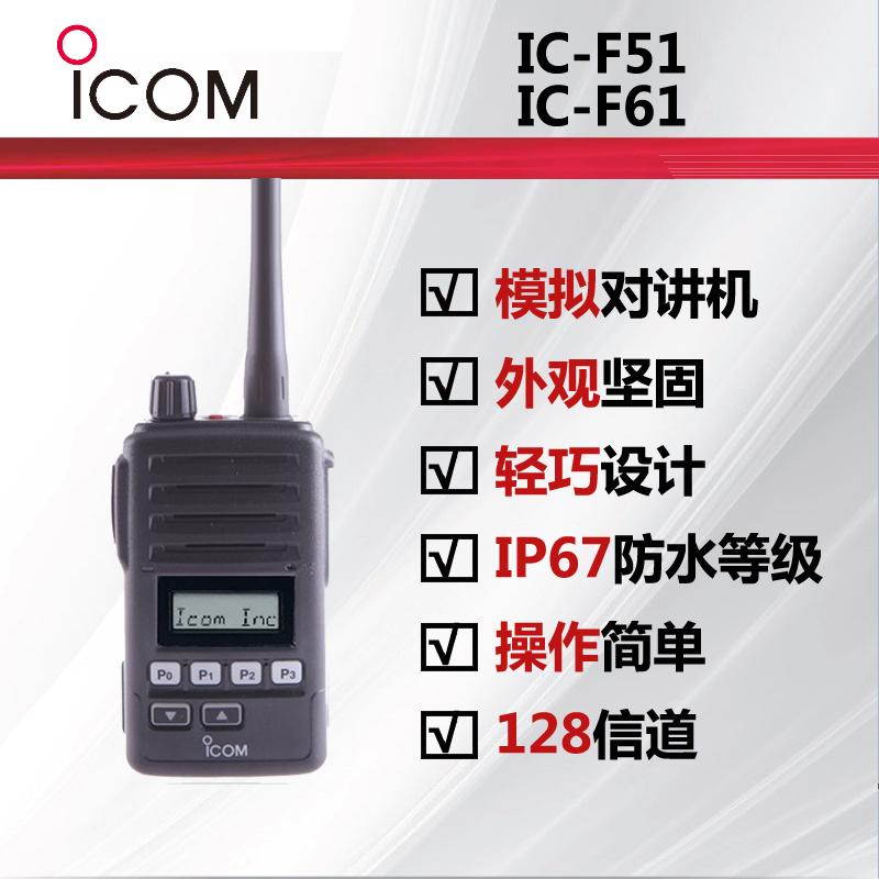 IC-F51/IC-FF61