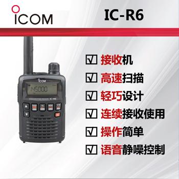 ICOM艾可慕IC-R6接收manmax手机登录