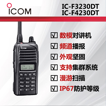 IC-F3230/4230DT/DS