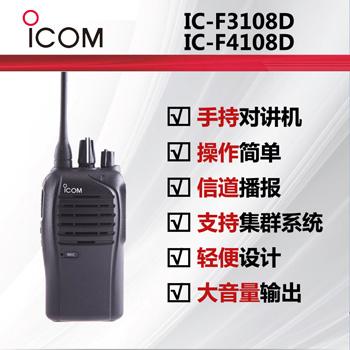 ICOM艾可慕IC-F4108D数字manmax手机登录