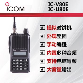 IC-V80E/IC-U80E