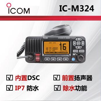 ICOM艾可慕IC-M324海事电台