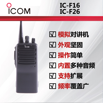 IC-F16 / IC-F26