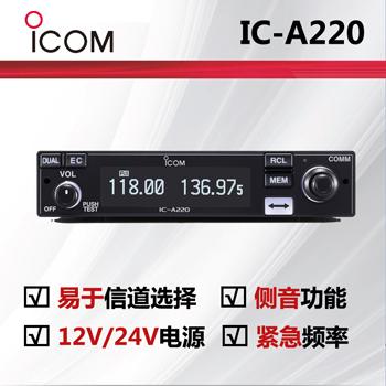ICOM艾可慕IC-A220(替换IC-A210)航空电台