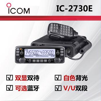 ICOM艾可慕IC-2730E业余电台manmax手机登录
