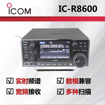 ICOM艾可慕IC-R8600接收电台