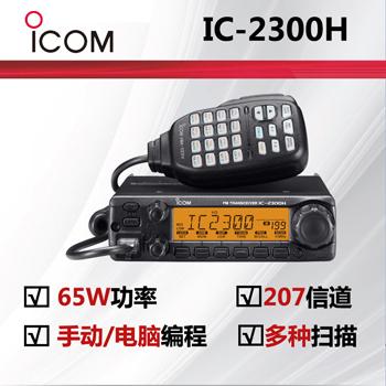 IC-2300H