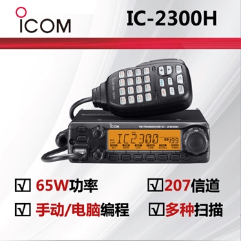 ICOM艾可慕IC-2300H 甚高频电台
