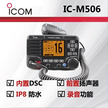 ICOM艾可慕IC-M506海事manmax手机登录