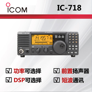 IC-718