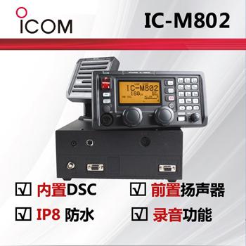 ICOM艾可慕IC-M802海事短波电台