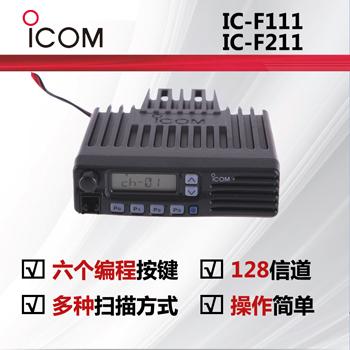 IC-F111/IC-F211