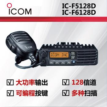 IC-F5128D IC-F6128D