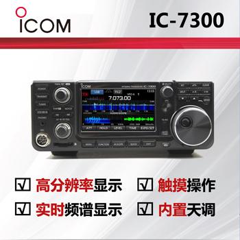 IC-7300