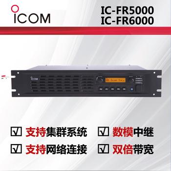 IC-FR5000/IC-FR6000