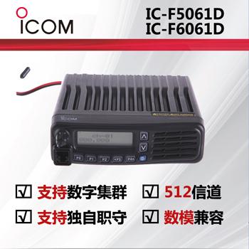 ICOM艾可慕IC-F5061D IC-F6061D数字电台
