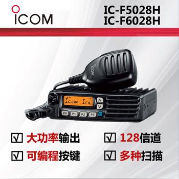 IC-5028H IC-6028H