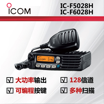 ICOM艾可慕IC-5028H IC-6028H车载manmax手机登录