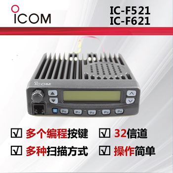 icom艾可慕车载电台IC-F521 IC-F621