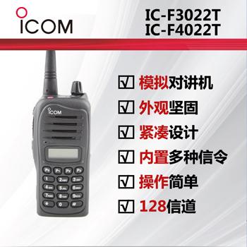 IC-F3022T