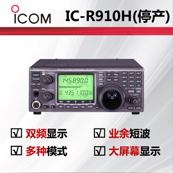 IC-910H(停产)