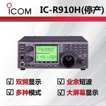 icom艾可慕短波电台IC-910H(停产)