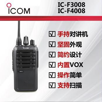 IC-F3008IC-F4008