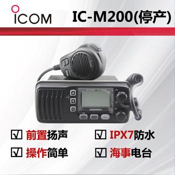 icom艾可慕航空电台[停产]IC-M200替换IC-M220
