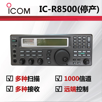 IC-R8500(停产)