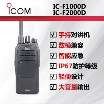 IC-F1000D