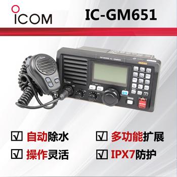 ICOM艾可慕IC-GM651海事电台
