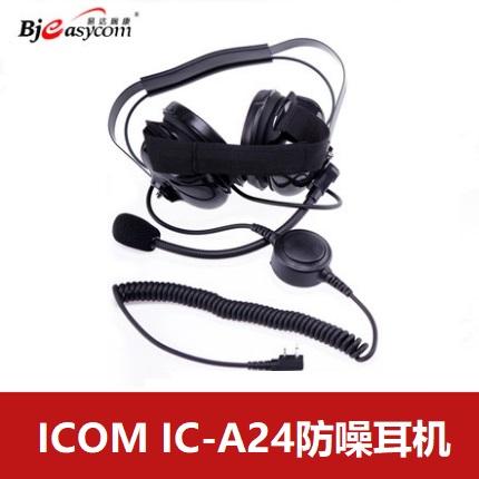 IC-A24防噪耳机