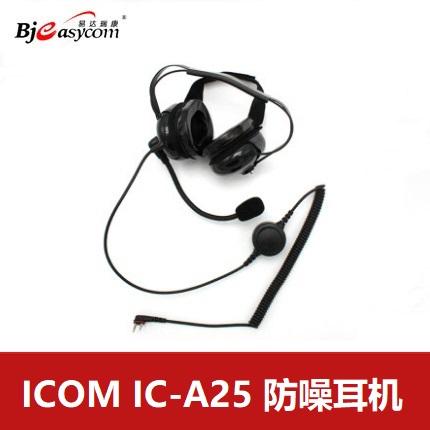 IC-A25防噪耳机