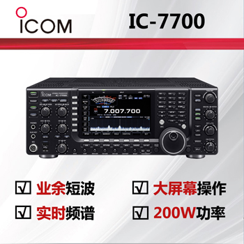 IC-7700短波电台