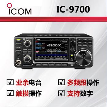 IC-9700短波电台