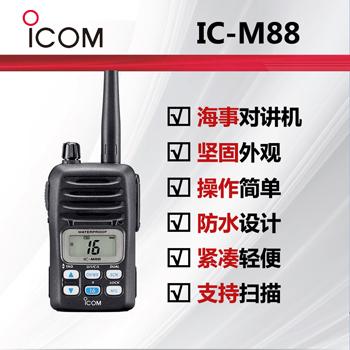 icom艾可慕海事防爆manmax手机登录IC-M88