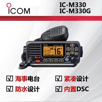 icom艾可慕海事manmax手机登录IC-M330 IC-M330G