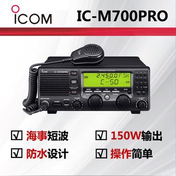 icom艾可慕海事短波电台IC-M700PRO