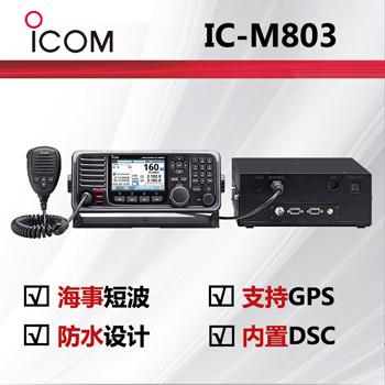 icom艾可慕海事电台IC-M803