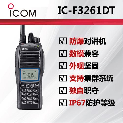 IC-F3261DT