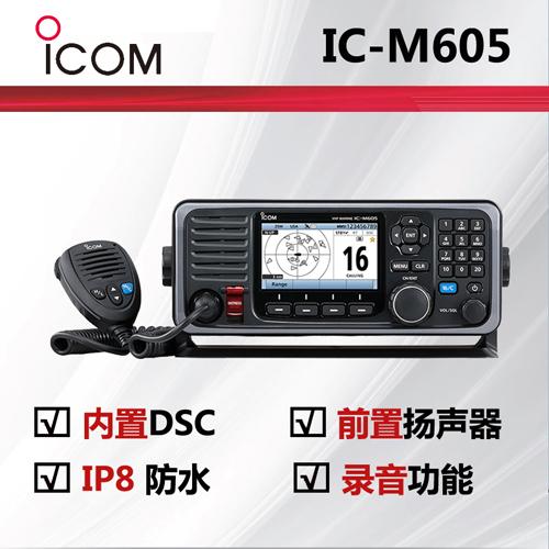 icom艾可慕海事电台IC-M605