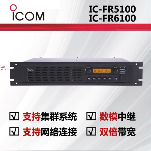 IC-FR5100/IC-FR6100