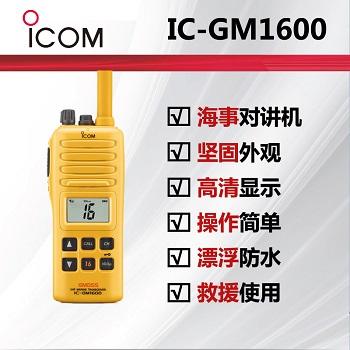 ICOM 艾可慕海事救援manmax手机登录IC-GM1600E