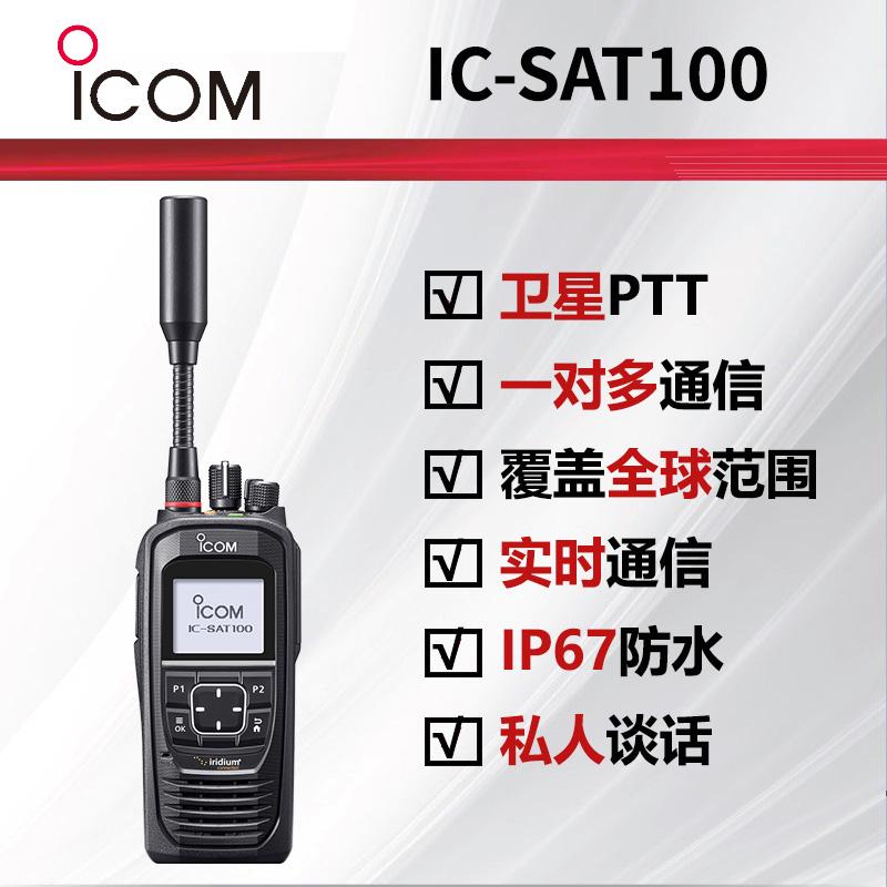 IC-SAT100卫星manmax手机登录
