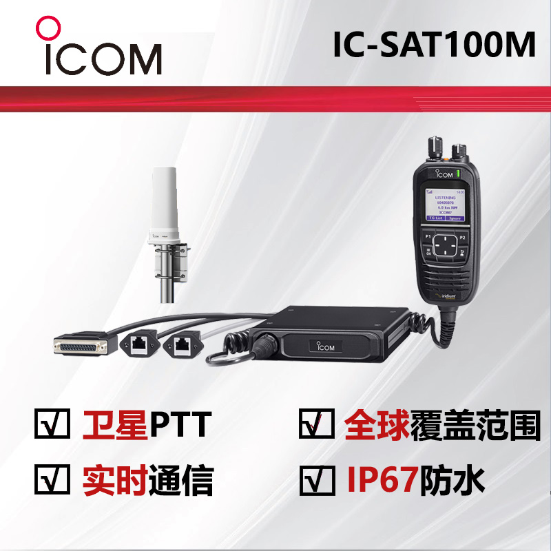 IC-SAT100M卫星移动台