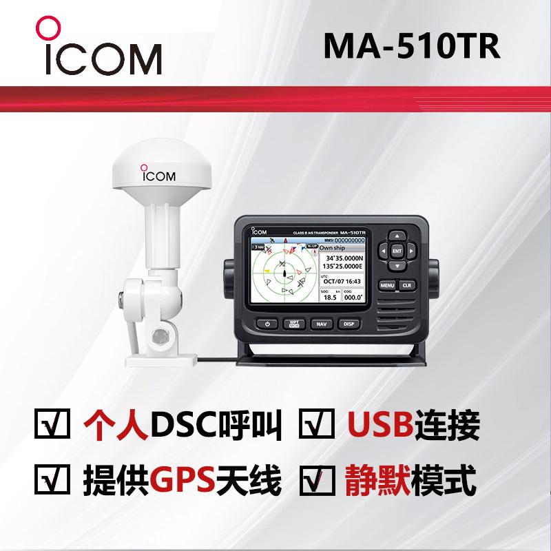 ICOM艾可慕IC-510TR
